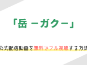 小栗旬主演映画「岳 -ガク-」の動画を無料でフル視聴する方法。あらすじや感想など