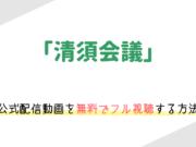 映画「清須会議」を無料でフル視聴する方法。役所広司・大泉洋ほかキャストやあらすじをまとめました