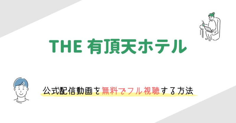 映画「THE 有頂天ホテル」の動画配信を無料で視聴する方法。三谷幸喜監督&役所広司主演の人気作