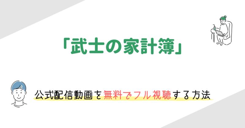 「武士の家計簿」の動画配信を無料でフル視聴する方法