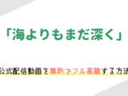 是枝裕和監督映画「海よりもまだ深く」の動画を無料でフル視聴する方法!あらすじや感想、キャスト情報も