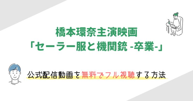 橋本環奈主演映画「セーラー服と機関銃 -卒業-」の動画配信を無料視聴する方法。キャストや感想・レビューも