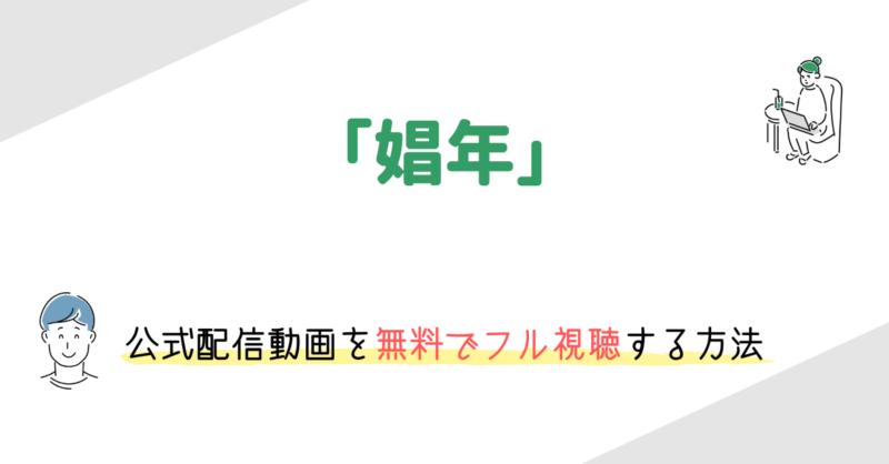 松坂桃李主演「娼年」(R18+)の動画配信を無料でフル視聴する方法