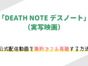 映画「DEATH NOTE デスノート」の動画配信を無料でフル視聴する方法