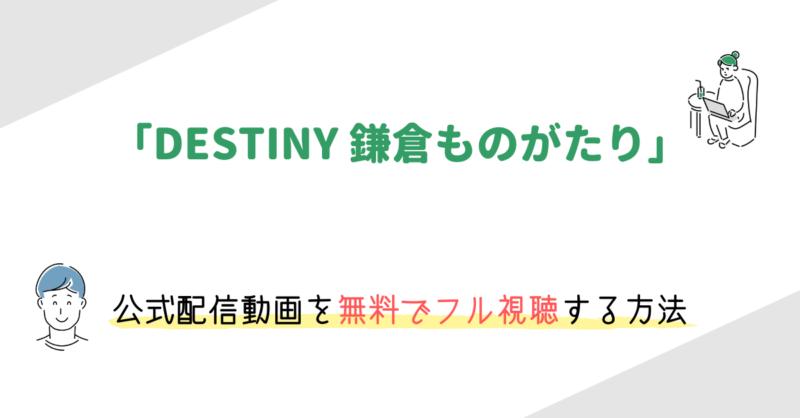 「DESTINY 鎌倉ものがたり」の動画配信を無料視聴する方法。ネタバレありの評価・感想やキャスト情報も