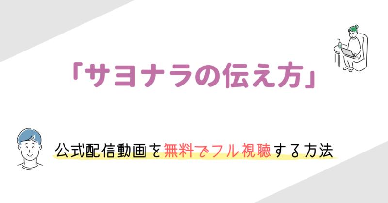 韓国映画「サヨナラの伝え方」の動画配信を無料でフル視聴する方法