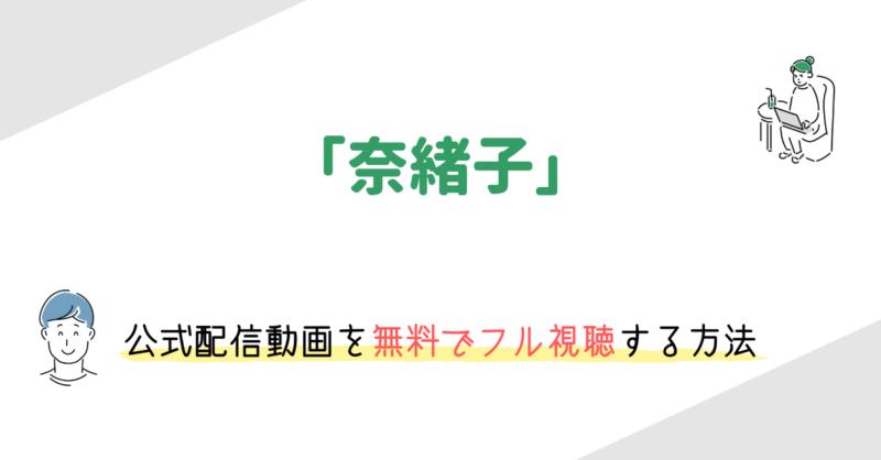 実写映画「奈緒子」の動画配信を無料でフル視聴する方法