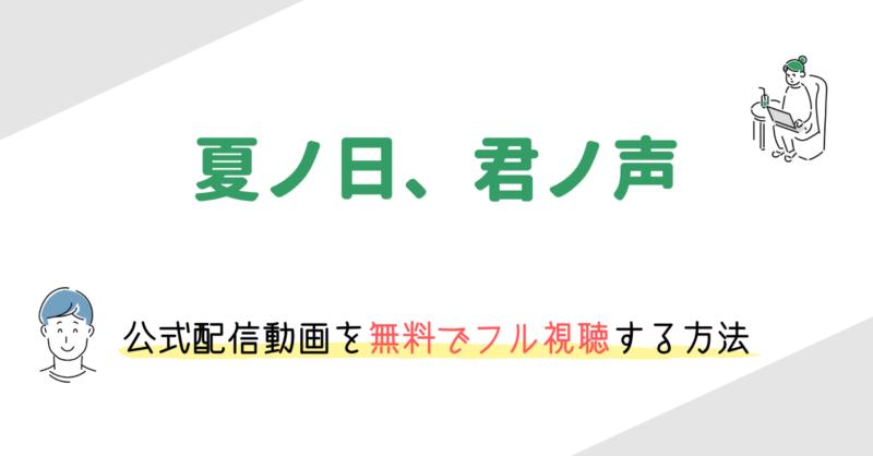 「夏ノ日、君ノ声」の動画配信を無料でフル視聴する方法