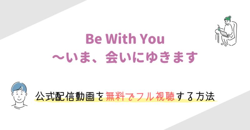 韓国映画「Be With You 〜いま、会いにゆきます」の動画配信を無料でフル視聴する方法