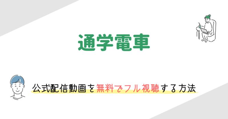 「通学シリーズ 通学電車」の動画配信を無料でフル視聴する方法