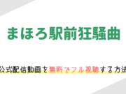 「まほろ駅前狂騒曲」の動画配信を無料でフル視聴する方法