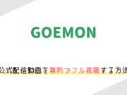 「GOEMON」の動画配信を無料でフル視聴する方法