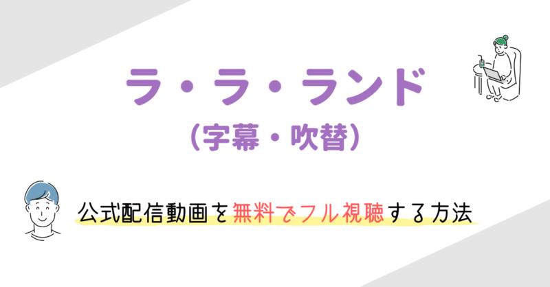 「ラ・ラ・ランド」(字幕・吹替)を無料でフル視聴する方法