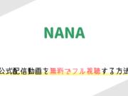 「NANA」(実写映画)の動画配信を無料でフル視聴する方法