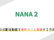 「NANA2」(実写映画)の動画配信を無料でフル視聴する方法