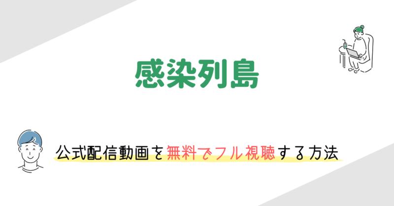 映画「感染列島」の動画配信を無料でフル視聴する方法