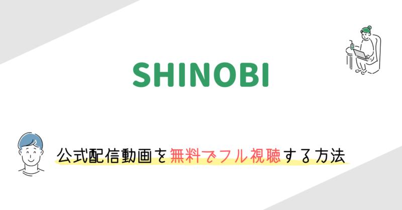 「SHINOBI-HEART UNDER BLADE-」の動画配信を無料でフル視聴する方法