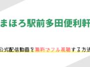 「まほろ駅前多田便利軒」の動画配信を無料でフル視聴する方法