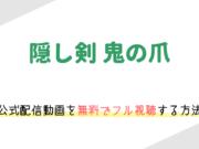 「隠し剣 鬼の爪」の動画配信を無料でフル視聴する方法