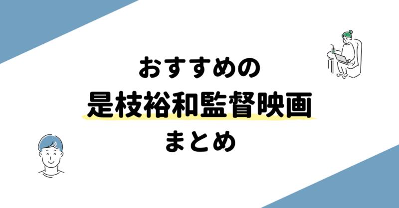 映画賞の常連、是枝裕和監督作品の中で特におすすめの映画3選